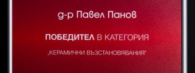 Победител в категория керамични възстановявания - д-р Панов