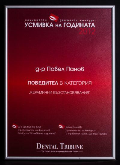 usmivka_na_godinata_2012